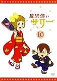魔法使いサリー 10〔カラー版7〕 [DVD]