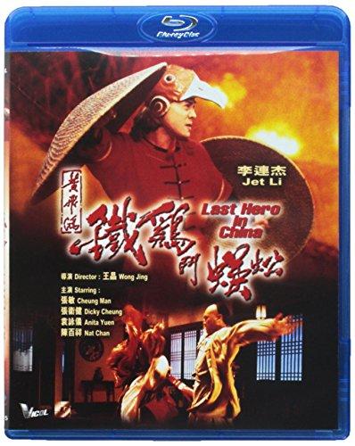 Last Hero in China [Blu-ray]