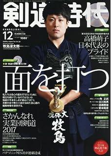 「剣道時代 2017年12月」の画像検索結果