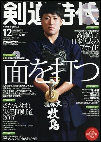 剣道時代2017年12月号