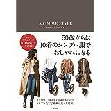 三浦由美子 A SIMPLE STYLE 小さい表紙画像