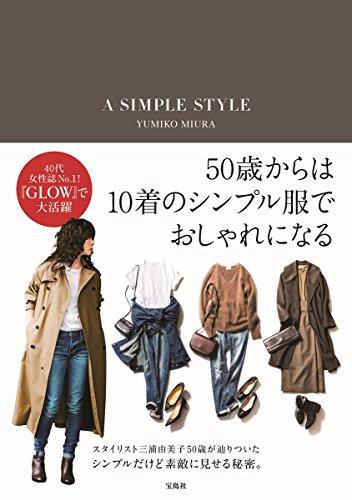 三浦由美子 A SIMPLE STYLE 大きい表紙画像