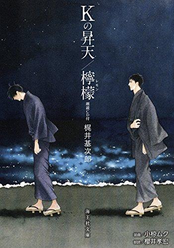 Kの昇天/檸檬 朗読CD付 (海王社文庫)