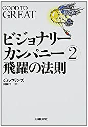 Good to Great [Japanese Edition]
