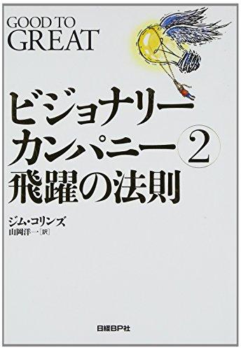 飛躍の法則の商品画像