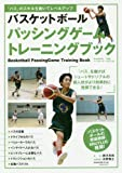 バスケットボール パッシングゲーム トレーニングブック (B.B.MOOK1393)