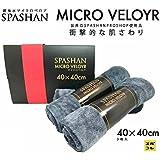 【SPASHAN】マイクロベロア40×40cm 3枚入り◆洗車後の拭き上げに!ベロア素材で超吸収性 スパシャンコーティング