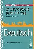 からだで覚える実践ドイツ語 NHK CDブック ラジオドイツ語講座