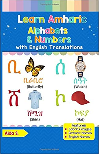 Learn Amharic Alphabets & Numbers: Colorful Pictures