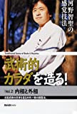 DVD>武術的カラダを造る! 2 (<DVD>)