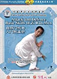 Classic Wushu Series of Wan Laisheng Attack and Defence,Basic Skills of zi Ran Men by Wu Sunxiong DVD