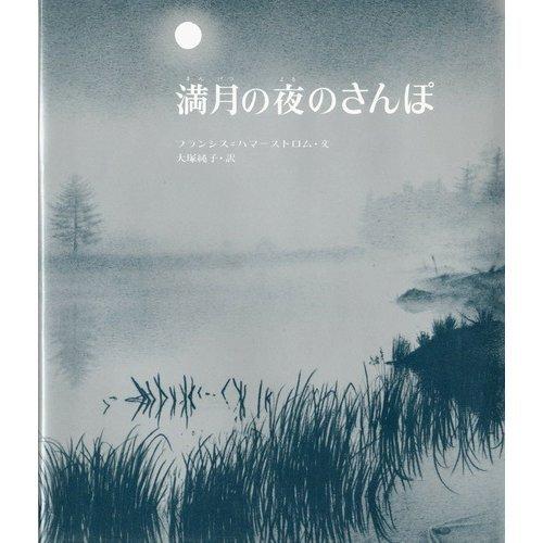 満月の夜のさんぽ