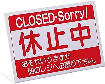 Amazon.co.jp: 案内スタンド L型 レジ 休止中 【RS-1】ホワイト[えい ...