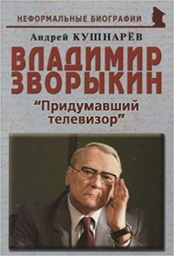 Vladimir Zvorykin.