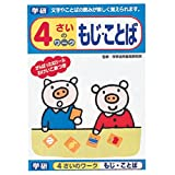 Gakken Suteifuru infant educational teaching materials 4-year-old work moji words N04550