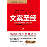 文案圣经:如何写出有销售力的文案(奥美人必读7本书之首)