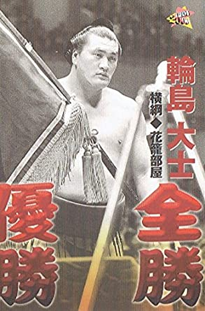Amazon | 大相撲カード 2000年 ...