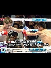 石田匠×大塚隆太(2015) 日本スーパーフライ級タイトルマッチ