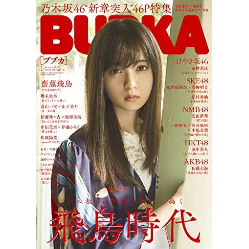 BUBKA 2019年1月号 表紙画像