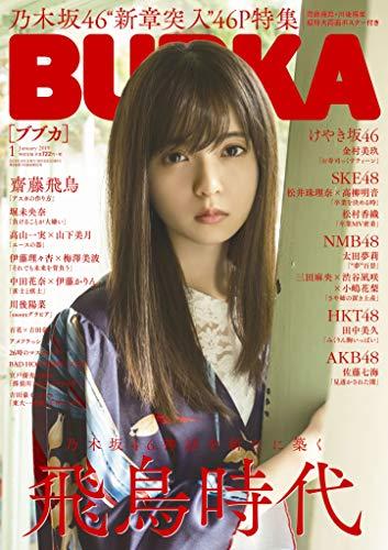 BUBKA 2019年1月号 画像 A