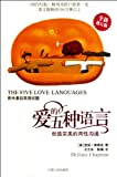 img - for Five Love Languages, Revised Edition (Mandarin Chinese Edition) book / textbook / text book