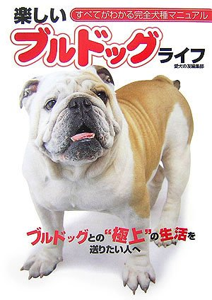 Tanoshii burudoggu raifu. PDF
