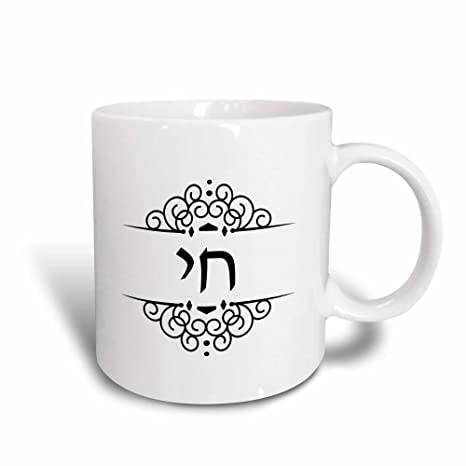 Amazon 3drose Mug Chai Hebrew Word For Life Hai Jewish