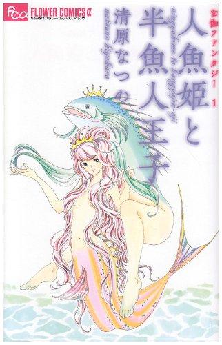 人魚姫と半魚人王子―お伽ファンタジー1 (フラワーコミックスアルファ)
