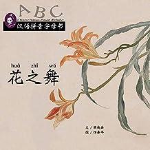 花之舞: 汉语拼音字母书 Dancing Flowers: Chinese Hanyu-Pinyin Alphabet