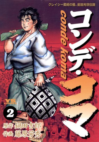 コンデ・コマ(2) (ヤングサンデーコミックス)