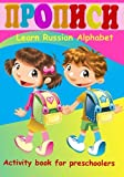 img - for Propisi: Learn Russian Alphabet (Activity Book): A tracing workbook for preschoolers (Russian Edition) book / textbook / text book