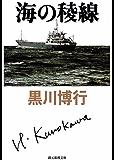 海の稜線 大阪府警捜査一課シリーズ (創元推理文庫)