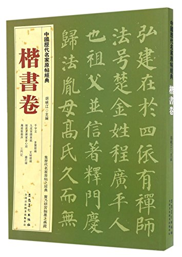 Classic Works of Famous Chinese Calligraphers (Regular Script) (Chinese Edition)