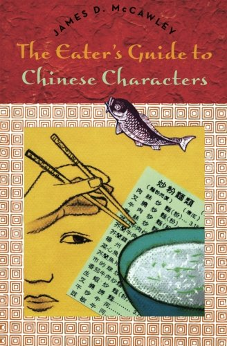 The Eater's Guide to Chinese Characters by University of Chicago Press