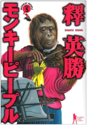 モンキーピープル 5 (ヤングジャンプコミックス)