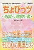 Chobits love psychological analysis document (2002) ISBN: 4876894191 [Japanese Import]