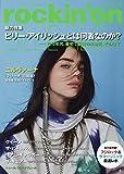 ロッキングオン 2019年 10 月号 [雑誌]