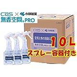 無香空間PRO 「空気と布の消臭ミスト 10L +スプレー容器3本」 (強力除菌消臭剤)