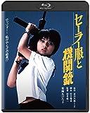 セーラー服と機関銃 角川映画 THE BEST [Blu-ray]