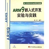 ARM9嵌入式开发实验与实践(附光盘)