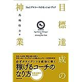 目標達成の神業~No.1プロコーチのセッションブック~