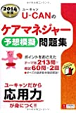 2014年版 U-CANのケアマネジャー 予想模擬問題集 (ユーキャンの資格試験シリーズ)