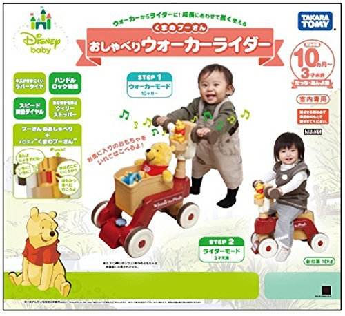 Winnie the Pooh chatting Walker rider by Japan Import