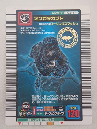 ムシキング 甲虫王者ムシキング  メンガタカブト 021-P 丸 パラレルコレクション