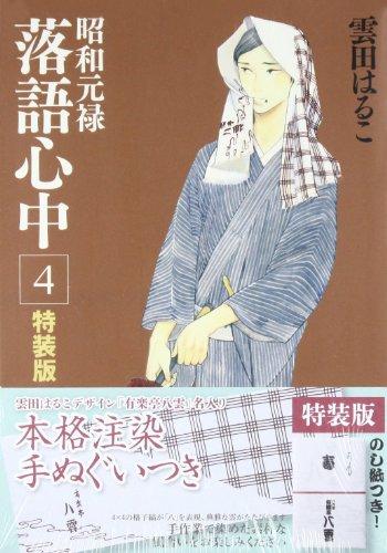 昭和元禄落語心中 4 ([特装版コミック])
