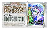 TV anime Idol master Cinderella Girl G4U! Pack VOL.6