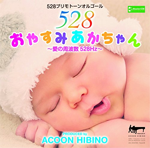 ACOON HIBINO / おやすみあかちゃん~愛の周波数 528Hz~の商品画像