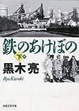 鉄のあけぼの 下 (日経文芸文庫)