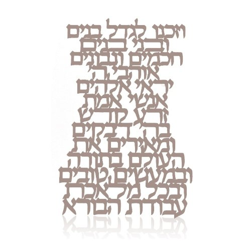 'Ve'zakeini Le'gadeil' Hebrew Prayer Stainless Steel Wall (Stainless Steel Wall Sculpture)