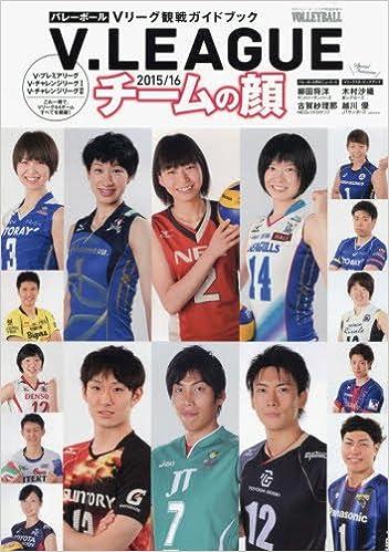 Vリーグ2015-16チームの顔 2015...